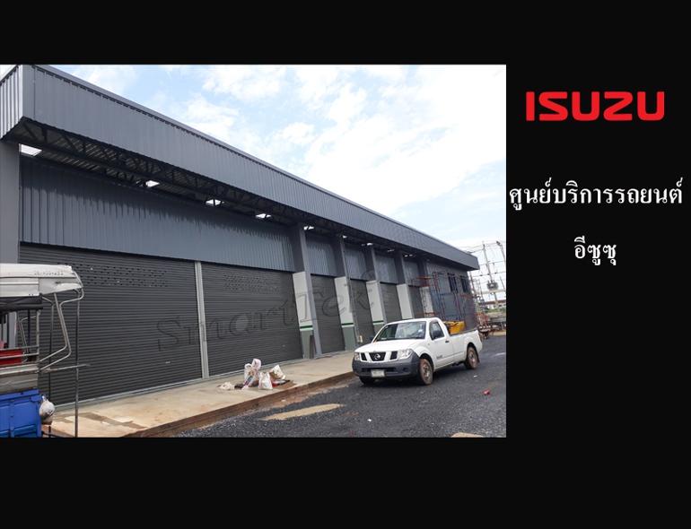 ผลงานประตูม้วน ศูนย์บริการรถยนต์ อีซูซุ
