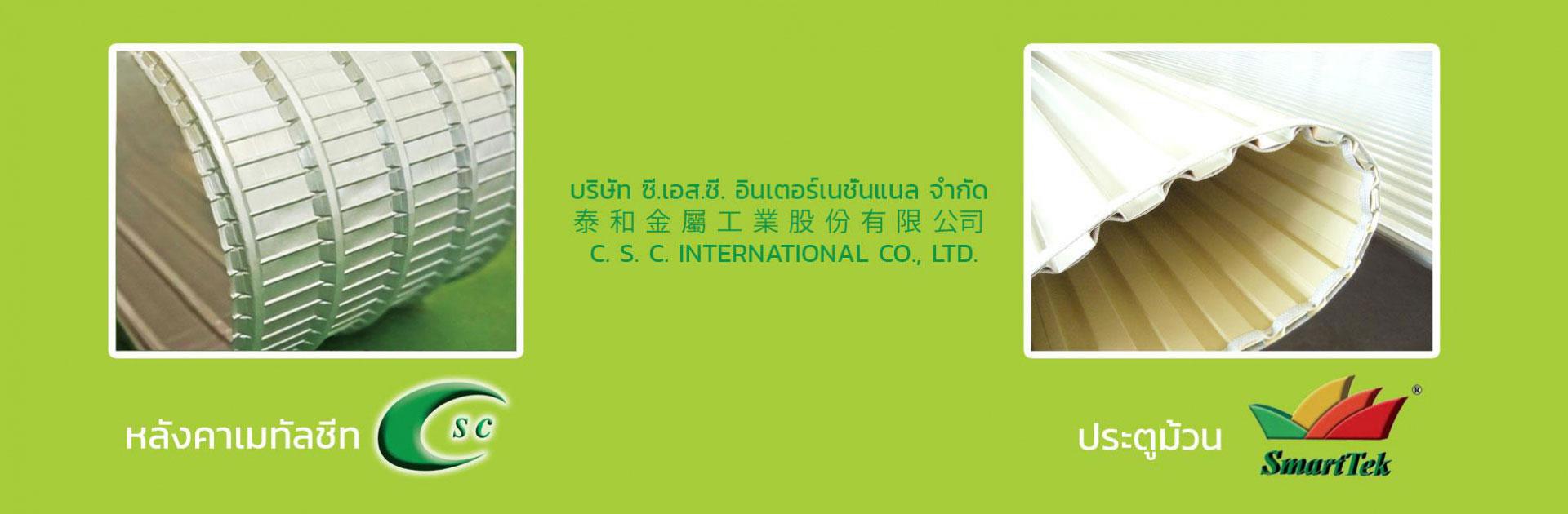 Banner-csc-1