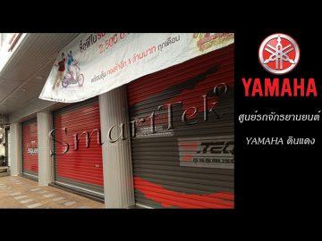 ผลงานประตูม้วน ศูนย์รถจักรยานยนต์ Yamaha
