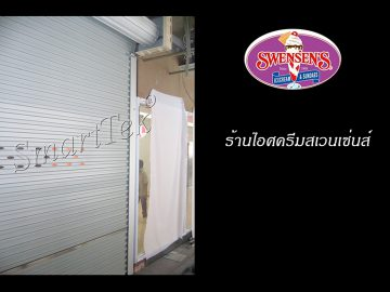 ผลงานประตูม้วน ร้านไอศครีมสเวนเซ่นส์